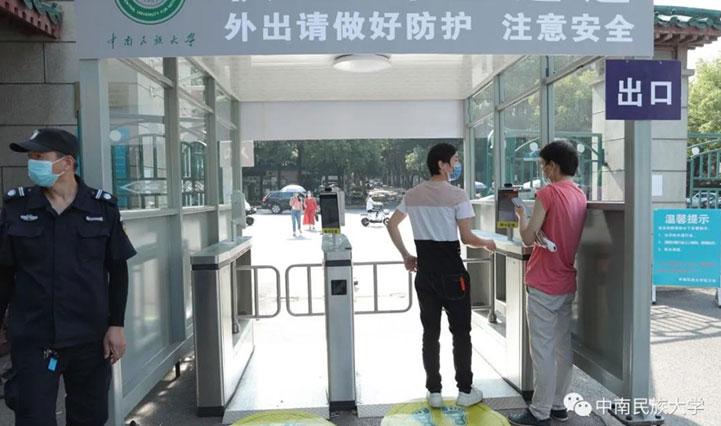 中南民族大学智慧校园管理平台
