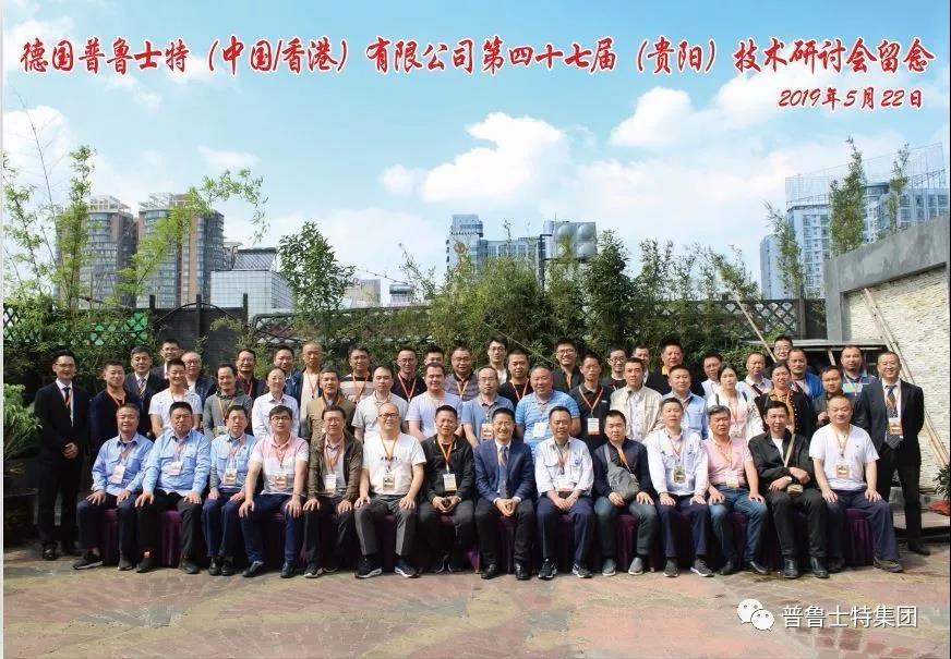 热烈庆祝德国普鲁士特(中国/香港)有限公司第四十七届(贵阳)技术研讨会成功召开