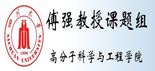 四川大学高分子科学与工程学院