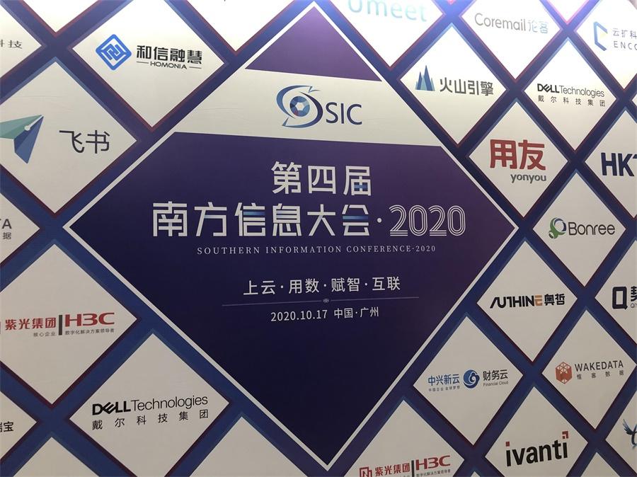 和信融慧受邀出席2020年南方信息大会