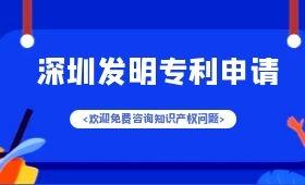 深圳发明专利申请,发明专利申请流程