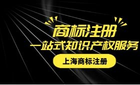上海商标怎样注册申请,如何选择代理机构?