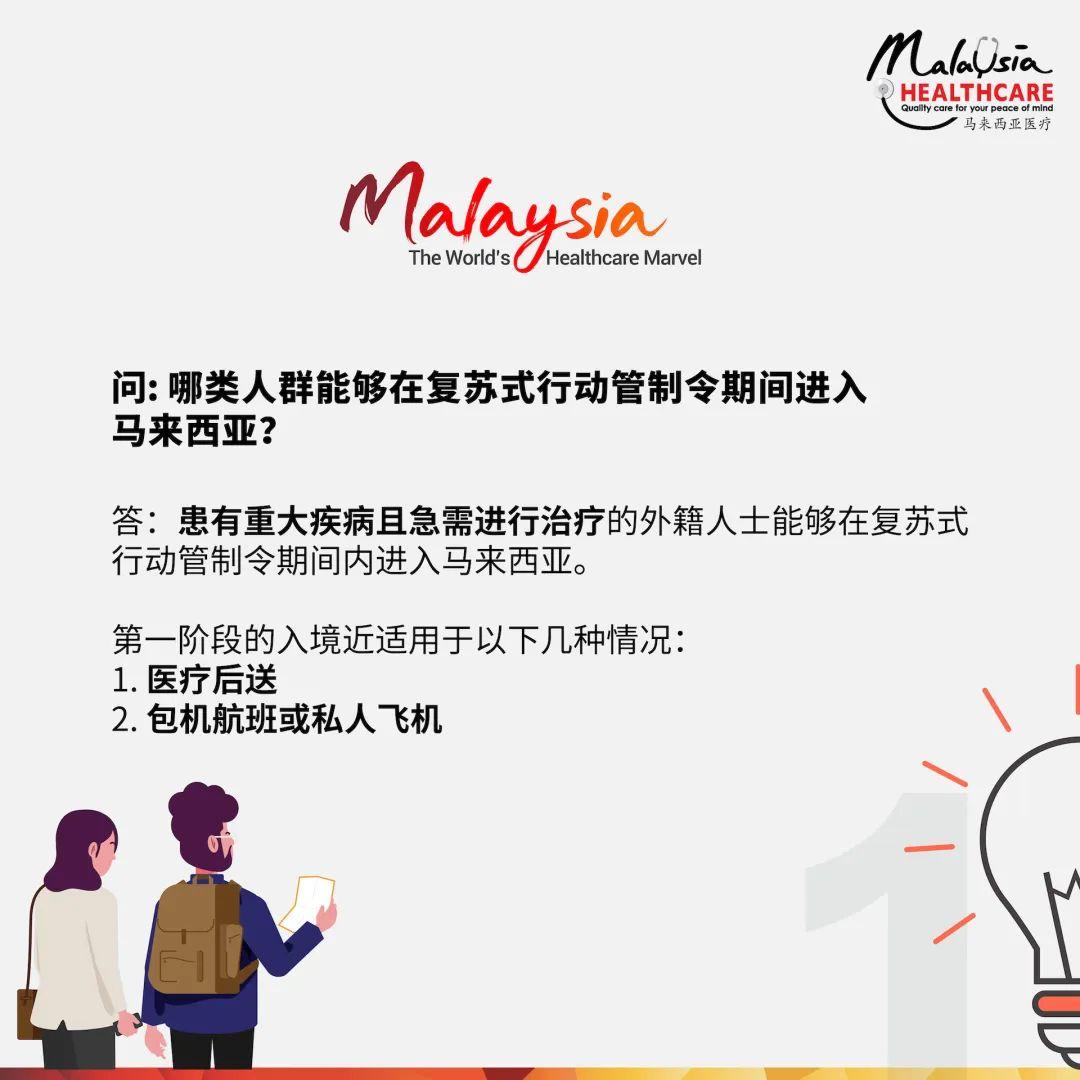 马来西亚政府决定即将向医疗游客开放国境