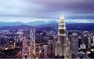 马来西亚房产为何能成海外投资房产青睐地域?
