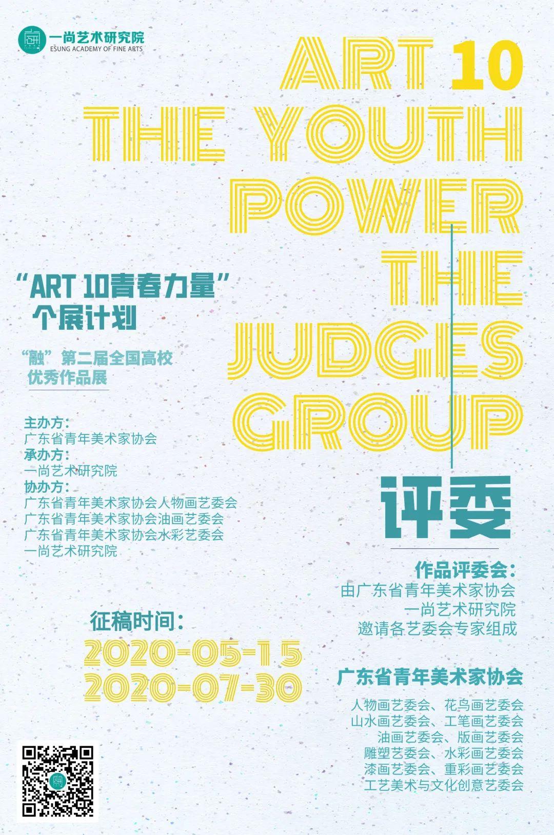 最新征稿!毕业生个展计划——广东青年美协Art10 青春力量延期到8月20日!