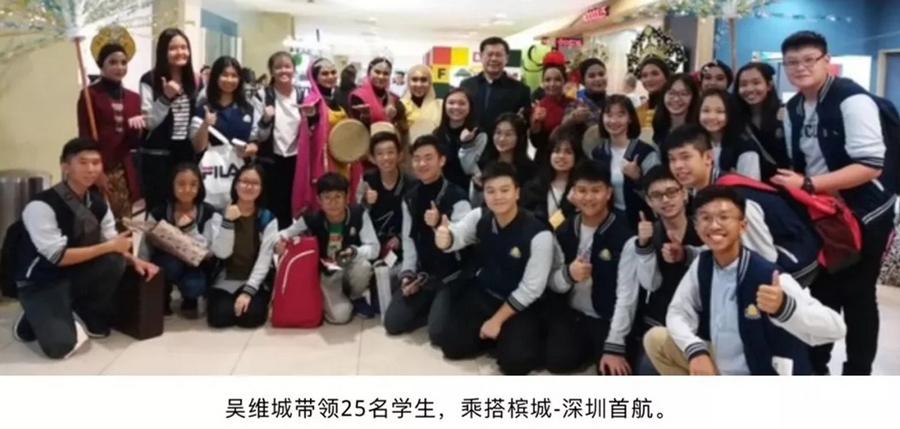 深圳直飞马来西亚槟城航线开通,每周4班