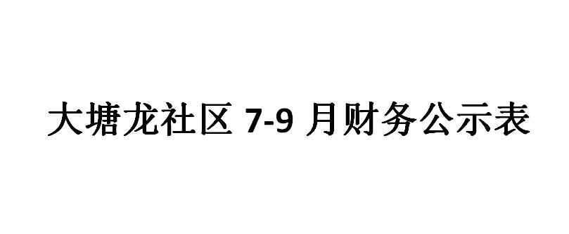 大塘龙社区7-9月财务公示表