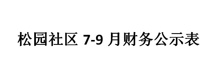 松园社区7-9月财务公示表