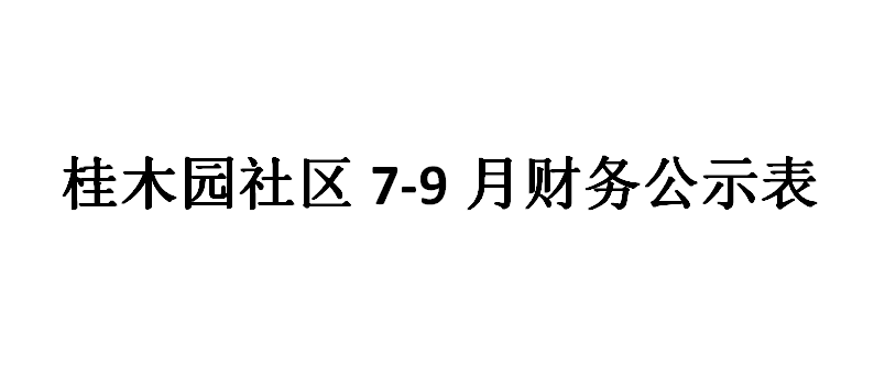 桂木园社区7-9月财务公示表