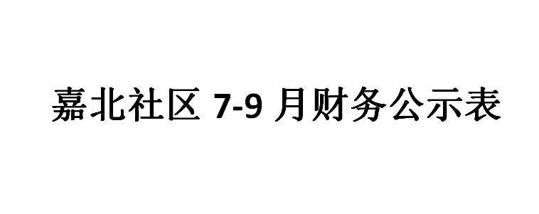 嘉北社区7-9月财务公示表