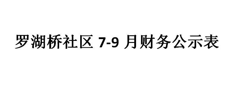 罗湖桥社区7-9月财务公示表