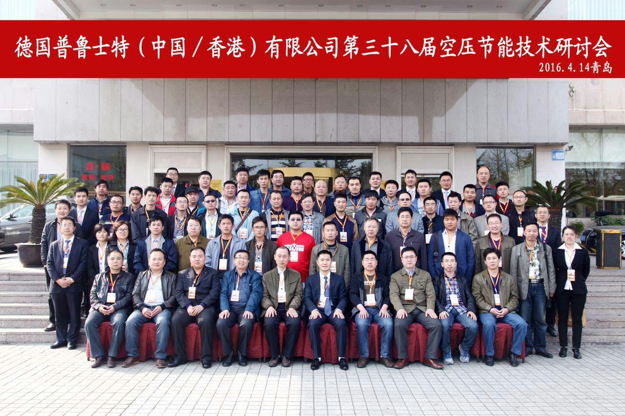 热烈庆祝普鲁士特38届青岛空压系统节能降耗技术研讨会隆重召开
