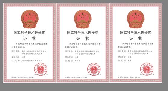 【喜讯】广东新创意科技微热管研究制造项目荣获2016年度国家科学技术进步奖二等奖