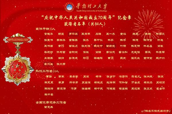 """崇高荣誉!我司技术总监李勇教授获颁""""庆祝中华人民共和国成立70周年""""纪念章"""