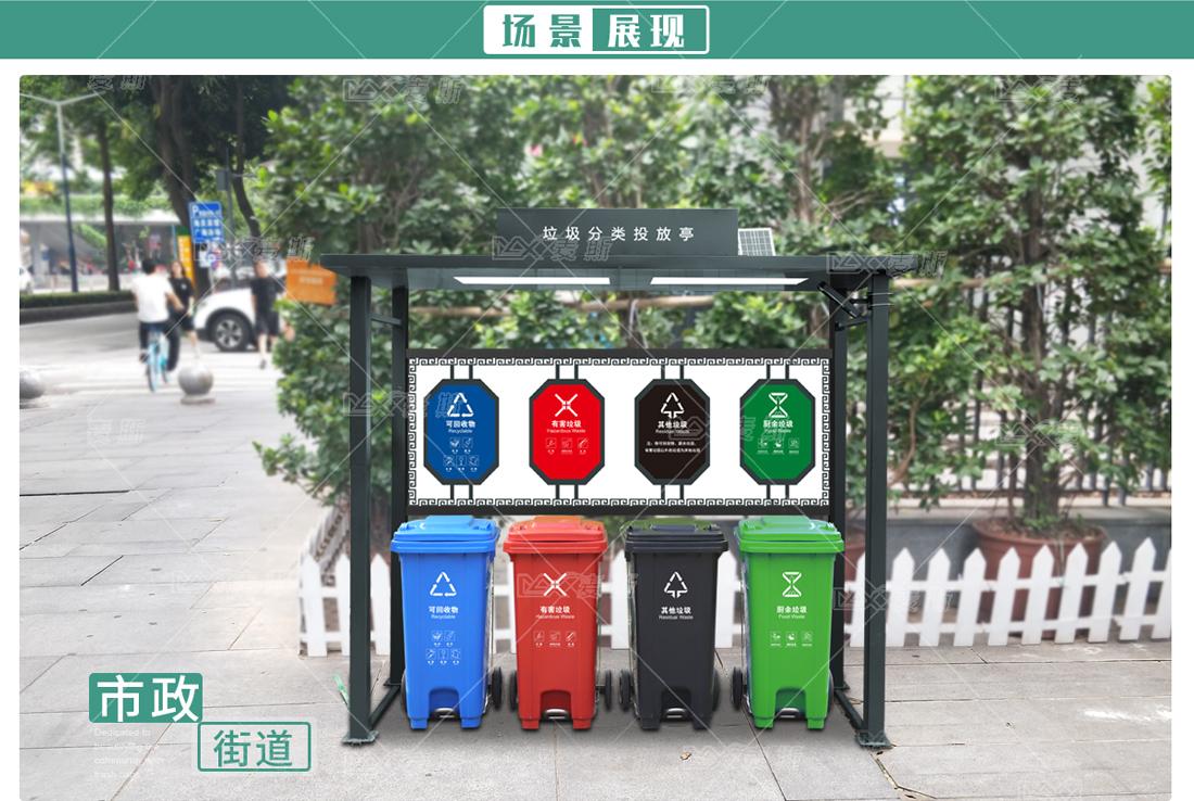 户外垃圾分类亭