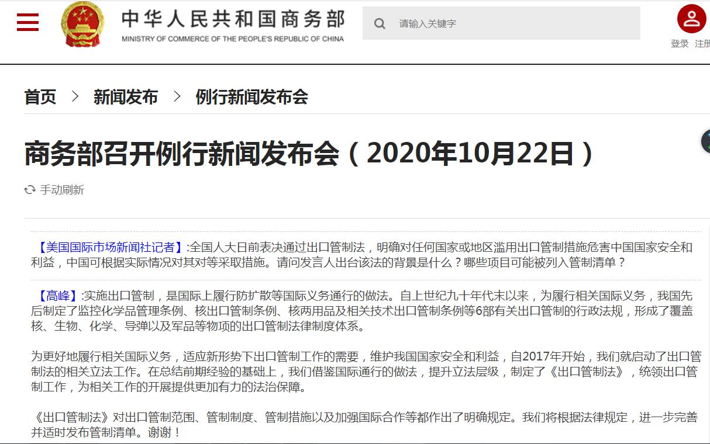 芯闻精选l 突发!美国出口限制清单新增6项新兴技术,中国出台出口法反制!