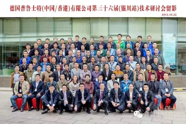 热烈庆祝普鲁士特36届银川站空压行业技术交流会成功举办