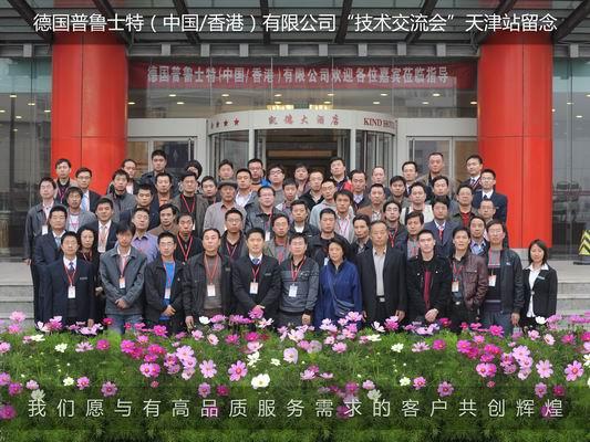 热烈庆祝第12届普鲁士特空压行业高新技术研讨会(天津站)成功召开