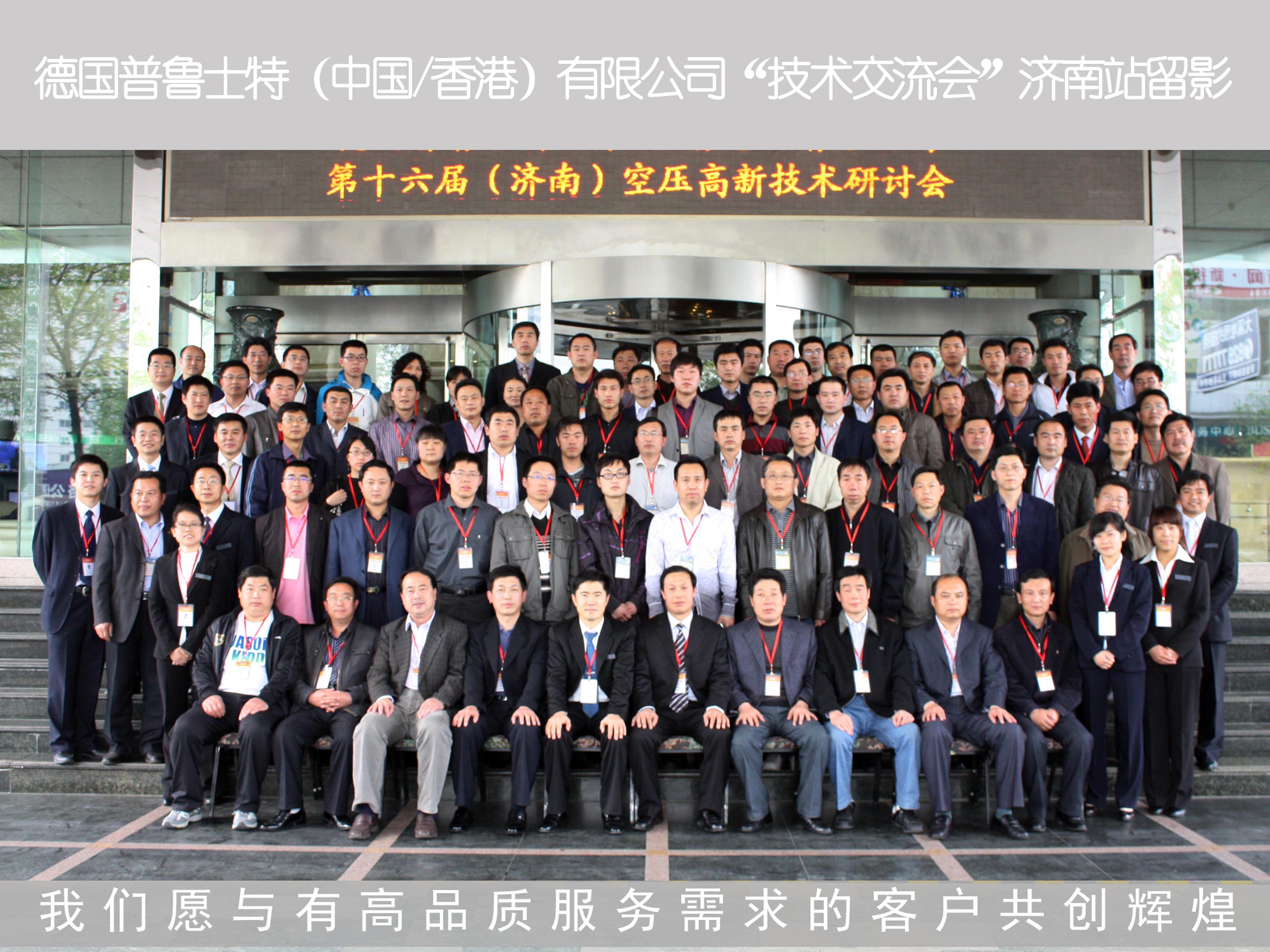 热烈庆祝第16届普鲁士特空压行业高新技术研讨会(济南站)成功召开