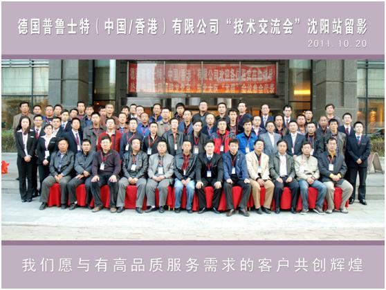热烈庆祝第19届普鲁士特空压行业高新技术研讨会(沈阳站)成功召开