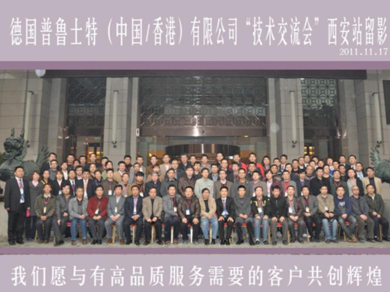 热烈庆祝第20届普鲁士特空压行业高新技术研讨会(西安站)成功召开