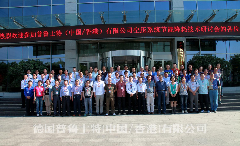 热烈庆祝第22届普鲁士特空压行业高新技术研讨会(太原站)成功召开