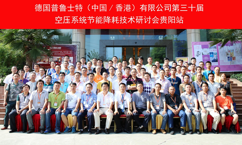 热烈庆祝第30届普鲁士特空压行业高新技术研讨会(贵阳站)成功召开