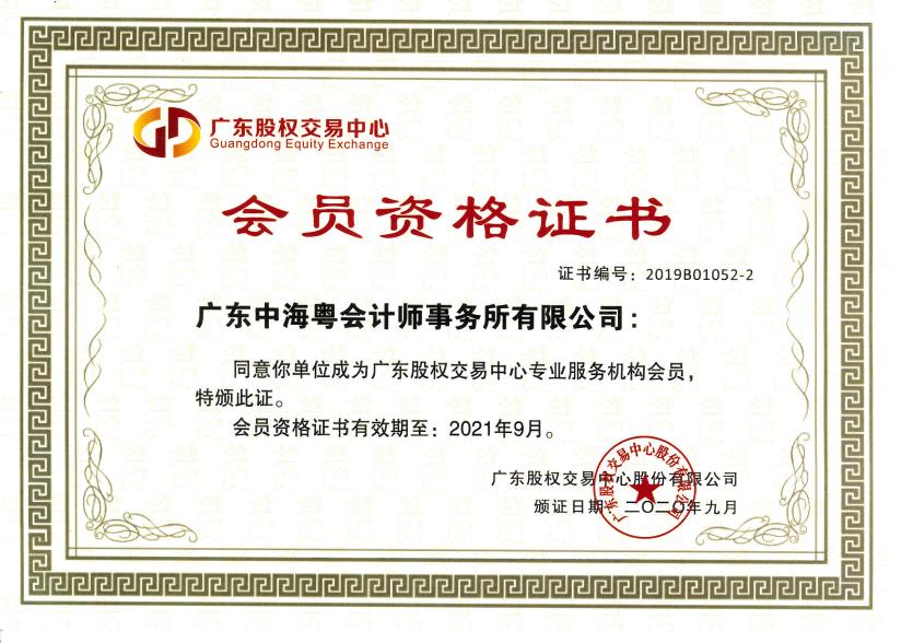 广东股权交易中心会员2020年
