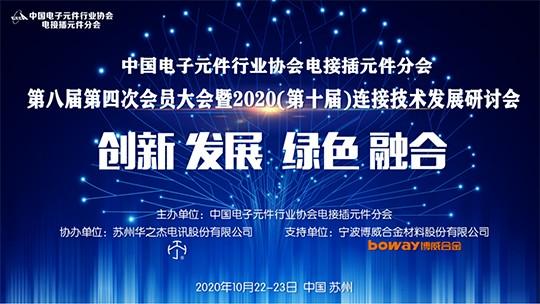 我司参加中国电子元件行业协会电接插元件分会第八届第四次会员大会