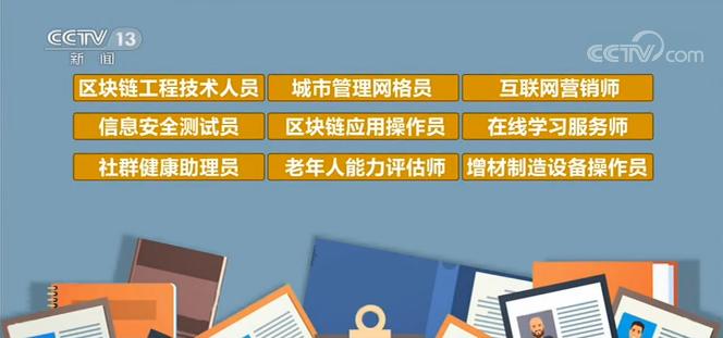 人社部公布9大新职业,网络安全成热门行业