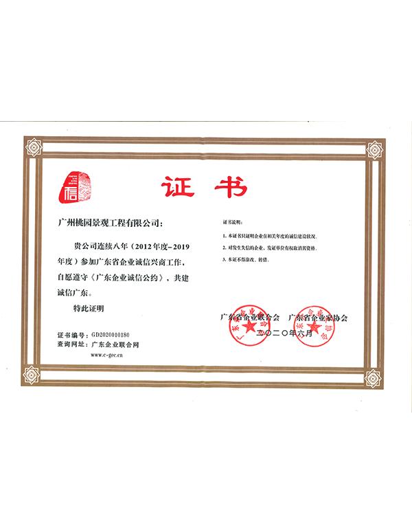 连续八年(2012-2019年)参加广东省企业诚信兴商工作