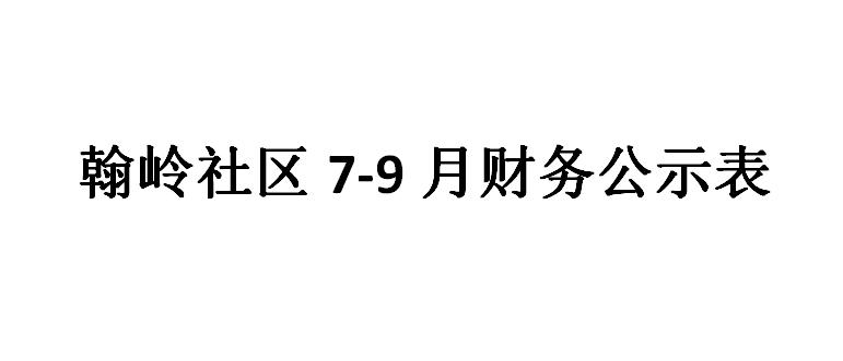 翰岭社区7-9月财务公示表