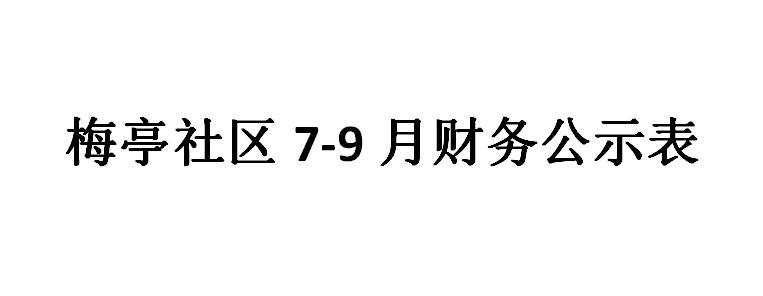 梅亭社区7-9月财务公示表