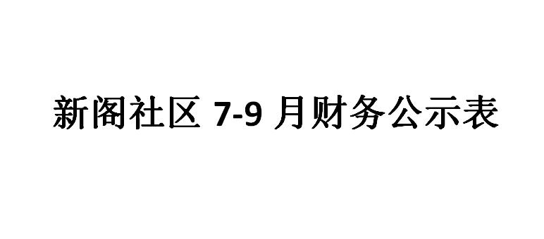 新阁社区7-9月财务公示表