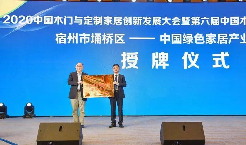 """安必安受邀參加""""2020中國木門與定制家居創新發展大會""""并榮獲第五屆中國林業產業創新獎"""
