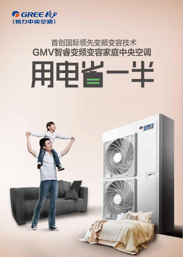 廣州格力中央空調銷售