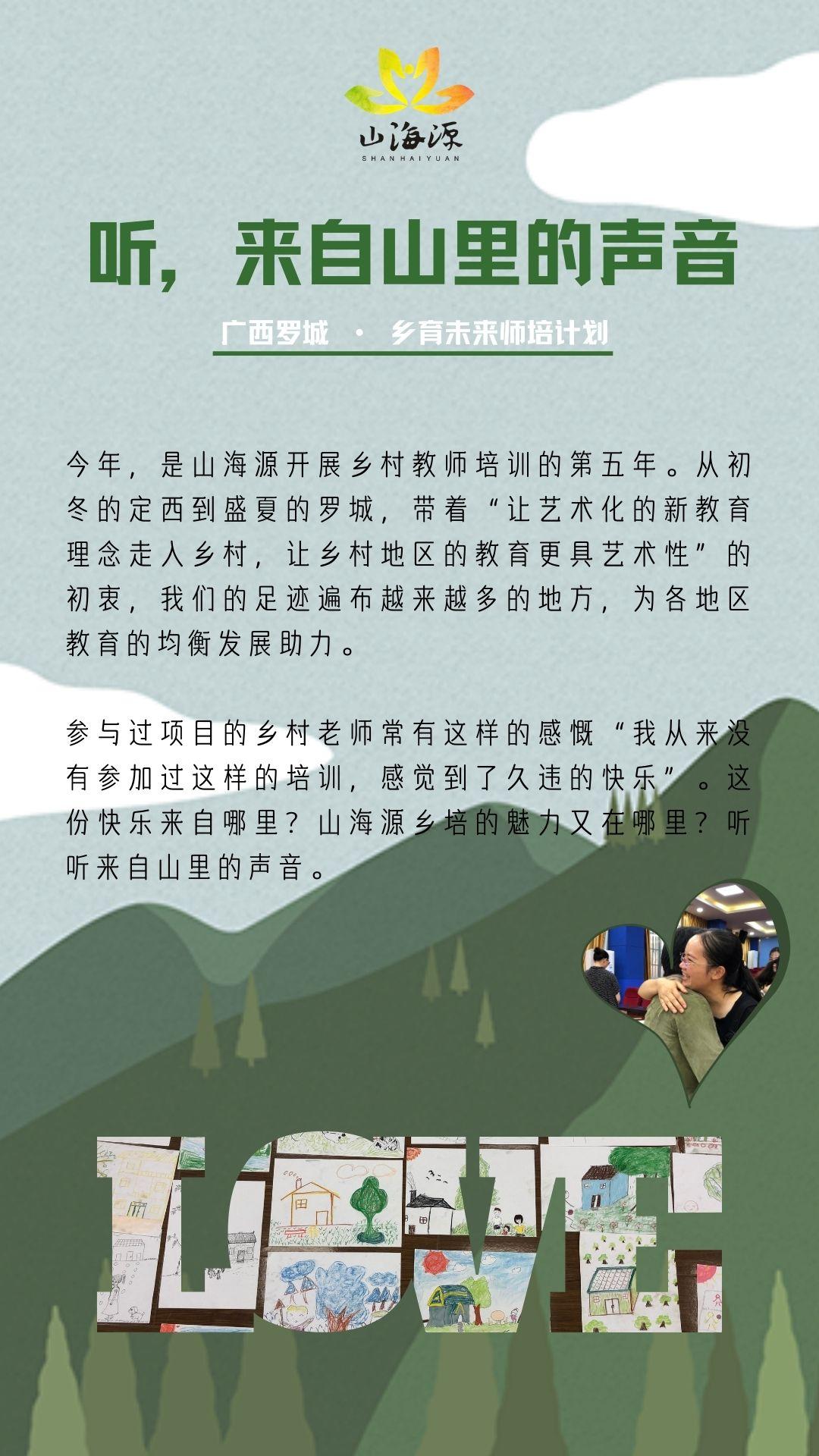 乡培项目 | 听,来自山里的声音