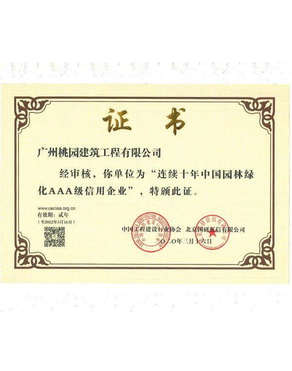 连续十年中国园林绿化AAA级信用企业证书