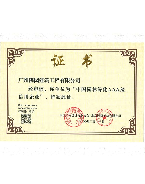 中国园林绿化AAA级信用企业证书