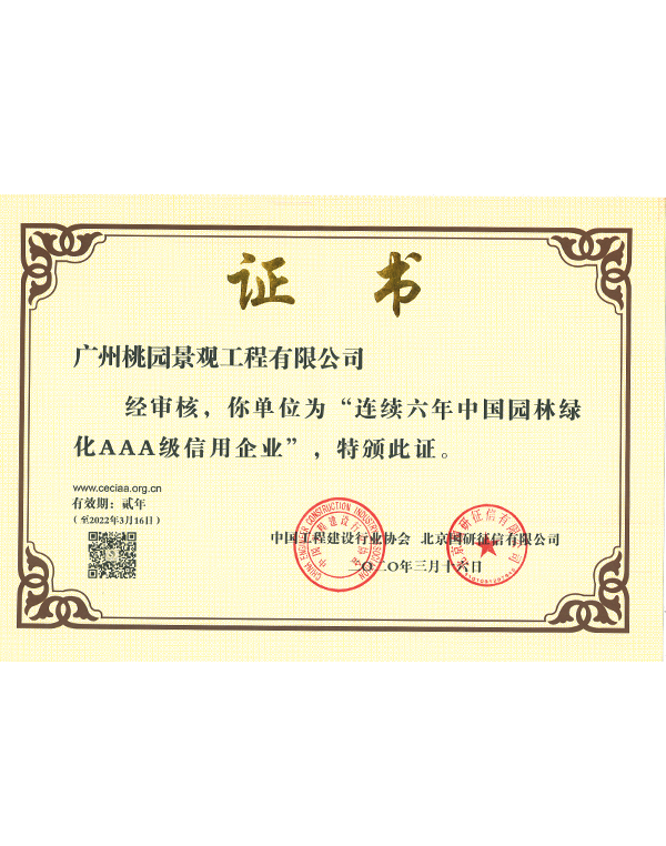 连续六年中国园林绿化AAA级信用企业证书