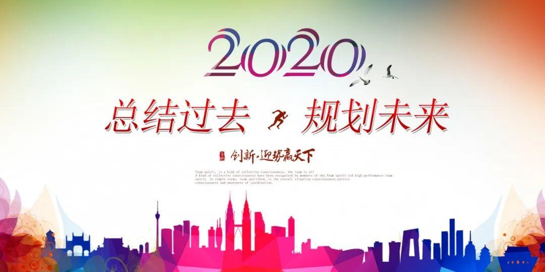 """""""双鑫汇""""2020年上半年工作总结大会"""