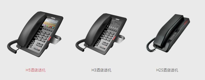 方位H 系列酒店话机