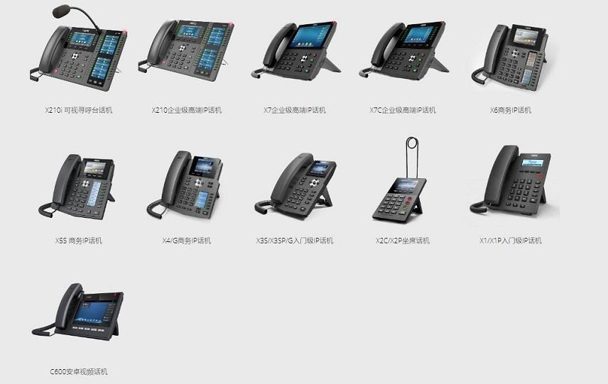 方位X 系列彩屏话机
