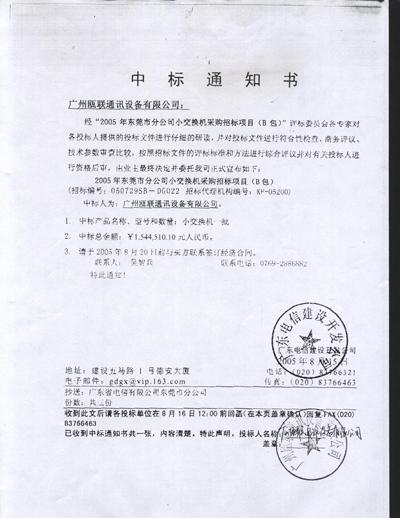 中国电信程控电话交换机项目