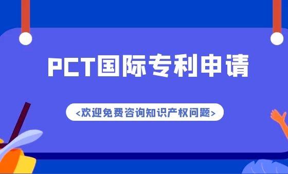 怎样缴纳PCT申请国际阶段专利费用?