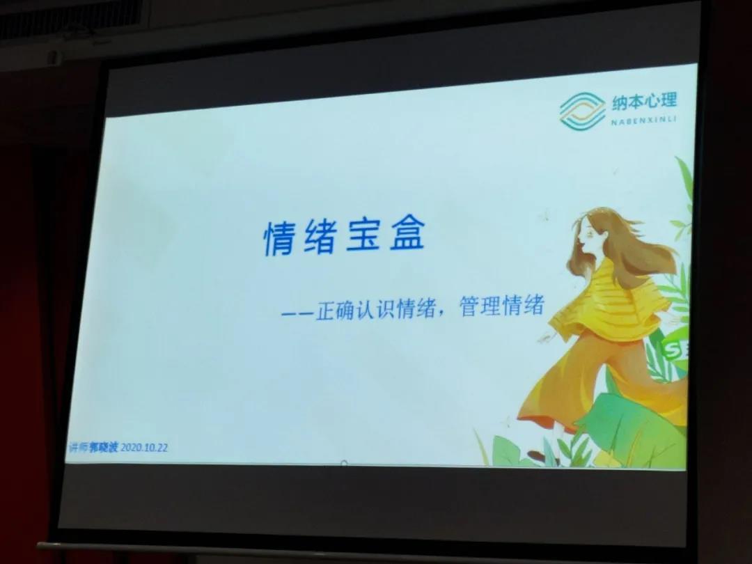 """纳本心理走进麓景社区开展""""情绪宝盒""""公益沙龙"""
