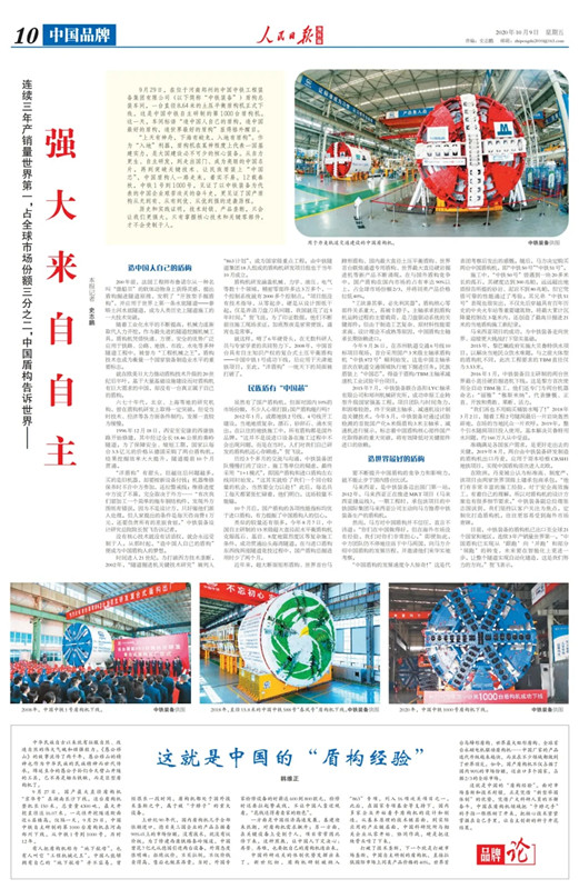 """人民日报:这就是中国的""""盾构经验"""""""