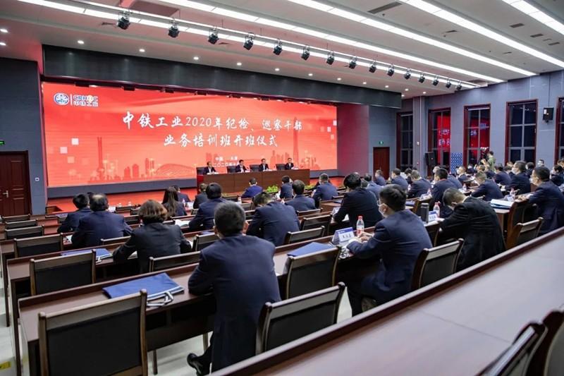 中铁工业举办2020年纪检、巡察干部业务培训班