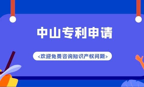 中山市申请专利有哪些奖励政策?