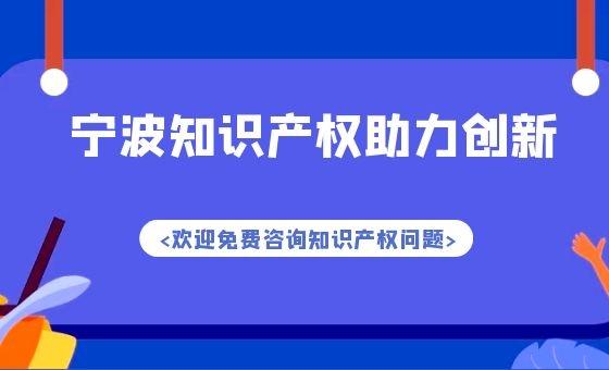 宁波知识产权助创新